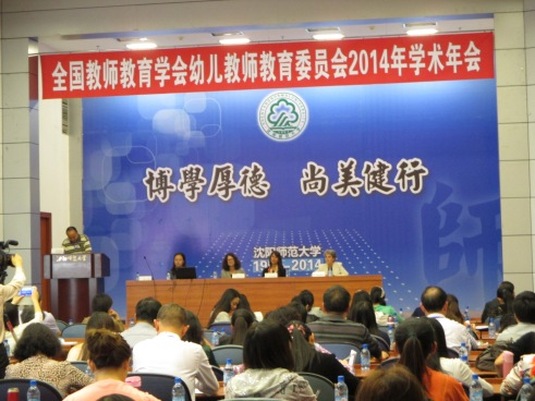 Professors Betty Lin, Kathy Schultz, Priya Shimpi, and Linda Kroll presenting at an early childhood conference held at the Shenyang Normal University in China in September 2014.